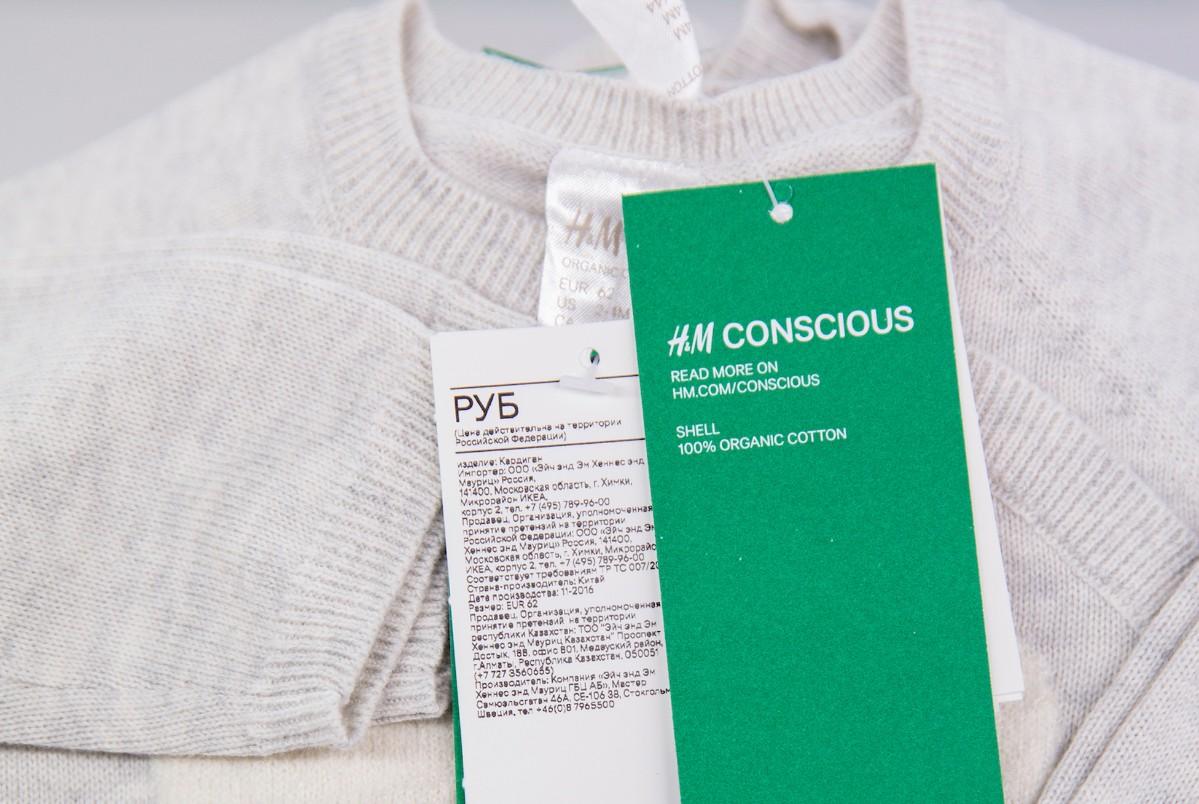 ¡No tires la ropa que ya no usas! H&M te da descuentos a cambio